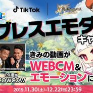マーベラス、『剣と魔法のログレス いにしえの女神』でハッシュタグチャレンジを本日開催 「TikTok」に投稿でWebCMへの出演も?