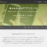 キラメックス、オンラインブートキャンプAndroidアプリコースの受講者の募集開始…最短4週間でアプリ開発の基礎を学びリリースを目指す