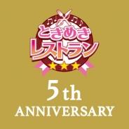 コーエーテクモ、『ときめきレストラン☆☆☆』アイドルの密着取材が楽しめる「ドラマティックライブドキュメンタリー」をPS Vitaにて発売決定