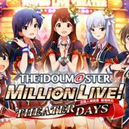 バンナム、『ミリシタ』繁体字版にあたる『偶像大師 百萬人演唱會! 劇場時光』の正式サービスを開始!