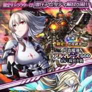 コアエッジ、『アルテイルクロニクル』でロボットに搭乗して強力な攻撃を繰り出す新GODが登場する「アルテイルエヴォリューションガチャ」を開催!