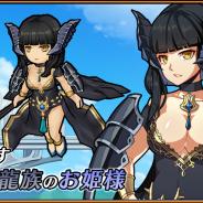Mobimon、『レルムクロニクル』で期間限定イベント「黒龍姫襲来」を開催 新キャラクター「黒龍姫リジュ」も実装