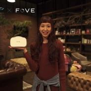 戸松遥さんのスペシャルムービーが公開 視線追跡型のVR HMD『FOVE』と『劇場版 ソードアート・オンライン』コラボ企画の応援メッセージが到着