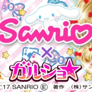 enish、『ガルショ☆』7周年を記念して「サンリオキャラクターズ」とのコラボを開始! アイテム3点以上が入ったお得なコラボガチャ登場