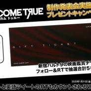 イザナギゲームズ、『Death Come True』の制作発表会を新宿バルト9で2月6日に開催 ツイッターCPで映画鑑賞券が当たる