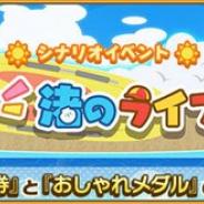 セガ、『けものフレンズ3』でシナリオイベント「目立て!渚のライフセーバー」を開催!