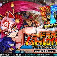 アソビズム、『ドラゴンポーカー』で新スペシャルダンジョン「ドラポバトルロイヤル」を開催!