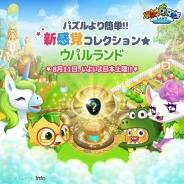 LINE、キャラクター育成・コレクションゲーム『LINE ウパルランド』を配信開始 サービス公開を記念したキャンペーンを実施!