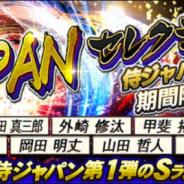 KONAMI、『プロ野球スピリッツA』で「10連JAPANセレクション第1弾」を開催 Sランク侍ジャパン登場!!