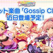 バンナム、『デレステ』で新曲「Gossip Club」を近日実装…9月3日の公演で金子真由美さんと山下七海さん、佳村はるかさんが初披露