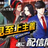 ITOXIとYD Online、新作スマホゲーム『外見至上主義』を27日にリリース決定!