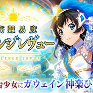 エイチーム、『スタリラ』で「チャレンジレヴュー」のBOSS舞台少女に「ガウェイン 神楽ひかり」新登場!