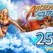 SummerTimeStudio、『Ancient Surfer 2』が配信開始から約1ヶ月で世界累計25万DLを突破 3月のマンスリーイベントは「Easter Spring Cup」!