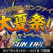 VOYAGE SYNC GAMESとSelvas、フル3Dガンシューティングゲーム『GUN FIRE』で大夏祭り6大キャンペーンを実施!