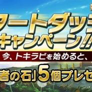 セガネットワークス、iOS版『トキノラビリンス』で「スタートダッシュキャンペーン」を期間限定で実施…「賢者の石」5個をプレゼント
