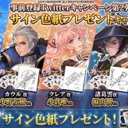 CRAVEMOB、『エルクロニクル』にてTwitterキャンペーン第2弾を開催! 公式サイトにてゲームガイドを公開