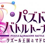 スクエニ、対戦型アーケードゲーム『パズドラ バトルトーナメント』のオンラインサービスを9月30日をもって終了
