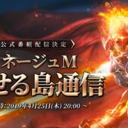 NCジャパン、『Lineage M』の公式生放送を4月25日に配信 出し情報の公開予定も