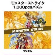 ミクシィ、『モンスト』の人気キャラがデザインされた「モンスターストライク 1,000pcsパズル」が2月下旬より全国のアミューズメント施設に登場