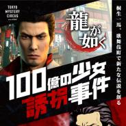 『龍が如く』のリアル体験型イベント「100億の少女誘拐事件」を新宿・歌舞伎町で開催 キャバクラやホストクラブを巡り事件の真相を解き明かそう