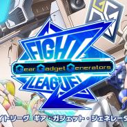 ミクシィ、『ファイトリーグ』を基にしたオリジナルアニメの制作を決定! サウンドプロデュースにTeddyLoidさんを起用