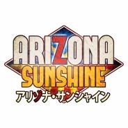 【PSVR】国内PS STOREにVRランキングが登場 首位はゾンビFPS『アリゾナ サンシャイン』、2位には恐竜ADV『ARK Park』がランクイン
