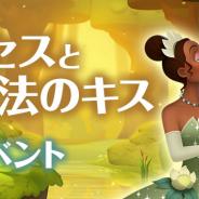 ガンホー、『ディズニー マジックキングダムズ』で「プリンセスと魔法のキス」イベントを12日より開催!