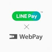 LINE、モバイルアプリ向け決済サービス「WebPay」を提供するウェブペイHDを買収…LINE Payの展開を加速