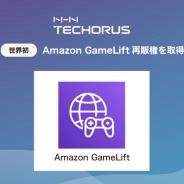 NHNテコラス、「Amazon GameLift」の再販権を世界で初めて取得…大規模対戦ゲーム『エイムズ』でも導入実績
