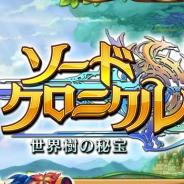 gumi、『ソードクロニクル 世界樹の秘宝』(旧名:竜王と勇者アレン)がバージョンアップしてAndroid版で登場! 事前登録もスタート