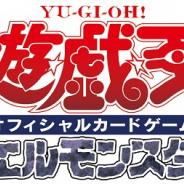 KONAMI、「遊戯王オフィシャルカードゲーム デュエルモンスターズ」のTwitterキャンペーン2種を同時開催!