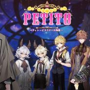CREST、『PETITO ~ビスクドール物語~』のサービスを2020年2月27日をもって終了
