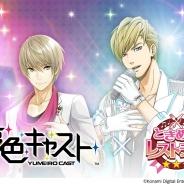 セガゲームス、『夢色キャスト』にて『ときめきレストラン☆☆☆』とのコラボイベントを開催! コラボ限定楽曲のリズムゲームを楽しもう