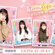 10ANTZ、『乃木恋』で第1弾「キミからのイイネ♡ください」ガチャを開催