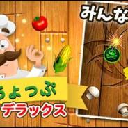 ワーカービー、「Yahoo!ゲーム かんたんゲーム」にて『ピザちょっぷデラックス』を配信開始