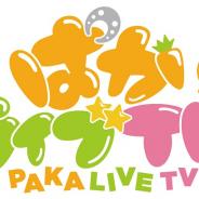 Cygames、『ウマ娘 プリティーダービー』公式生放送番組第2弾「ぱかライブ TV Vol.2」を19日に放送決定!