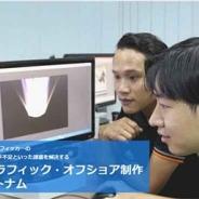グレイトフルデイズ、3Dグラフィック・オフショア制作 in ベトナムを提供開始