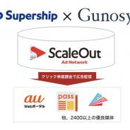 Supership,Gunosyとの協業で「ScaleOut Ad Network(スケールアウト アドネットワーク)」の提供開始
