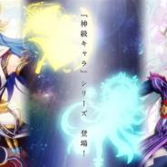 スクエニ、『スターオーシャン:アナムネシス』で近日登場予定の「神級キャラ」シリーズの紹介動画を公開!