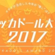 DeNA、『ハッカドール』ユーザーの注目を集めた作品や人物を発表…『Fate/Grand Order』が総合1位、新語で『アズールレーン』台頭