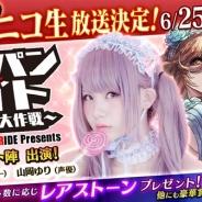 DMM GAMES、『クラッシュ・オブ・パンツァー』6月25日に初の単独番組「DMM.com OVERRIDE Presents クラパン★ナイト~えなこ大作戦~」を放送