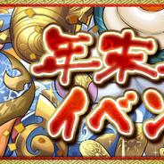ガンホー、『パズドラ』で「年末年始イベント!」を12月26日より開催!