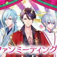 ボルテージ、『あやかし恋廻り』が初のファンミーティングを7月13日に日経ホールにて開催 本日よりアプリ内チケット先行申し込みを開始