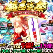 エイジ、『感染×少女』で3周年記念イベントを開催! 「超感染祭:3rd ANNIVERSARY」には限定URキャラ、SSRキャラが全て登場