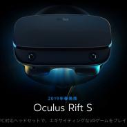 PC向けの新型VRヘッドセット「Oculus Rift S」が2019年春に登場 外部センサーいらずで価格は399ドルで