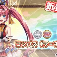 SEモバイル&オンライン、『毎日こつこつ俺タワー』で期間限定の新建姫「コンパス【マーチング】」を追加&ピックアップ!