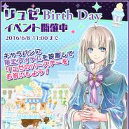 anipani、『DAME×PRINCE』の攻略キャラクター「リュゼ(CV:斉藤壮馬さん)」のバースデーイベントを開催!