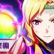 ミクシィ、モンストアニメ公式チャンネルで新シリーズ総集編を公開