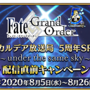 FGO PROJECT、『Fate/Grand Order』で「FGOカルデア放送局5周年SP~under the same sky~」配信直前キャンペーンを開催!