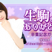 WEARE、『乃木坂46 ~always with you~』で「生駒ちゃんありがとう!卒業記念ガチャ」を開催!
